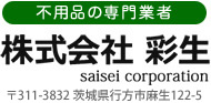 株式会社 彩生
