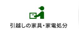 引っ越しの家具・家電整理